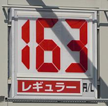静岡のあるガソリンスタンドの2013.10.14のレギュラーガソリンの表示価格