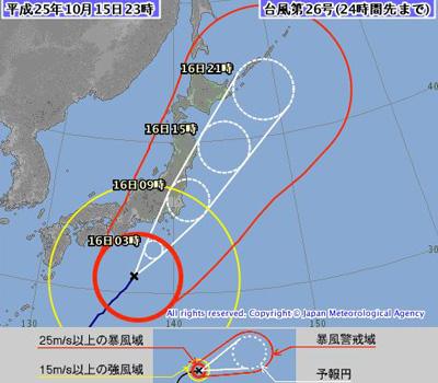 台風26号 (ウィパー)の予想進路 2013.10.15 23時発表/気象庁