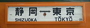 111系の行先票 「静岡⇔東京」