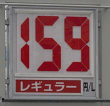 静岡のあるガソリンスタンドの2013.11.10のレギュラーガソリンの表示価格