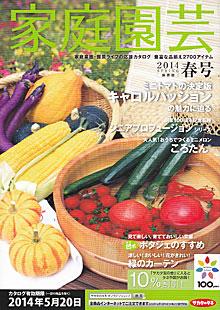サカタのタネの「家庭園芸 2014 春」号の表紙