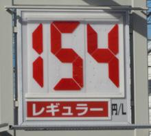 静岡のあるガソリンスタンドの2013.112.01のレギュラーガソリンの表示価格
