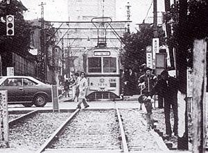 都電 荒川線 7000形 東池袋四丁目駅 1977