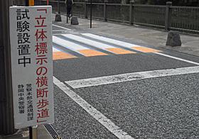 錯覚を利用した横断歩道 静岡市葵区 駿府城公園 内堀 葵小学校前