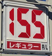 静岡のあるガソリンスタンドの2013.112.29のレギュラーガソリンの表示価格