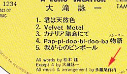 「All About Niagara 1973-1979+α」に掲載されたLPの作曲・アレンジのクレジットは「多羅尾伴内」