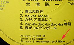 僕の持っているLPの作曲・アレンジのクレジットは「大瀧詠一」