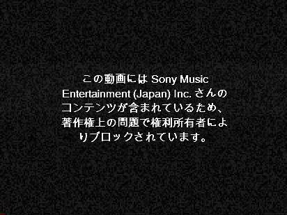 この動画には Sony Music Entertainment (Japan) Inc. さんのコンテンツが含まれているため、著作権上の問題で権利所有者によりブロックされています。