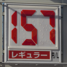 静岡のあるガソリンスタンドの2014.01.19のレギュラーガソリンの表示価格