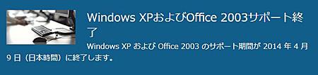 Windows XP と Office 2003 のサポートがまもなく終了します