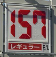 静岡のあるガソリンスタンドの2014.02.16のレギュラーガソリンの表示価格