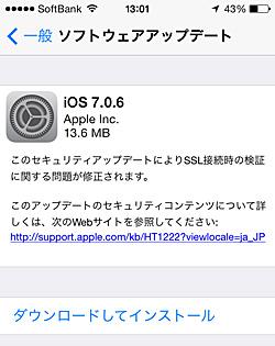 iPhoneのiOSのアップデート
