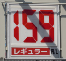 静岡のあるガソリンスタンドの2014.03.16のレギュラーガソリンの表示価格