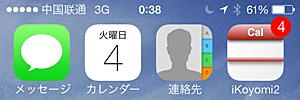 チャイナ・ユニコムに接続されたiPhone5