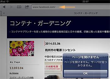 ホテルのWiFiではFacebookにはアクセスできない