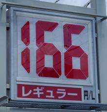 静岡のあるガソリンスタンドの2014.04.06のレギュラーガソリンの表示価格