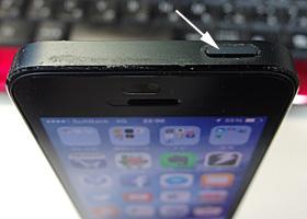 iPhone5の電源オン/オフ スリープ/スリープ解除ボタン