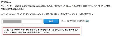 Apple サポート iPhone 5 スリープ/スリープ解除ボタン交換プログラムから画像引用