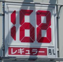 静岡のあるガソリンスタンドの2014.0509のレギュラーガソリンの表示価格