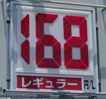 静岡のあるガソリンスタンドの2014.0601のレギュラーガソリンの表示価格