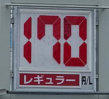 静岡のあるガソリンスタンドの2014.06.22のレギュラーガソリンの表示価格