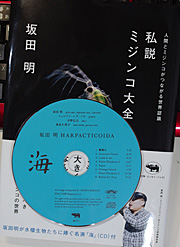 「私説 ミジンコ大全」と付属のCD「海」