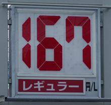 静岡のあるガソリンスタンドの2014.07.31のレギュラーガソリンの表示価格