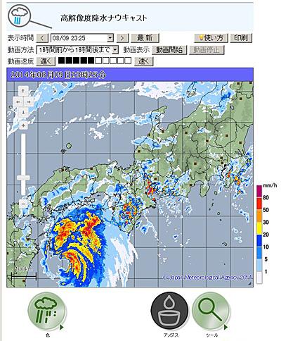 画像引用:高解像度降水ナウキャスト/気象庁