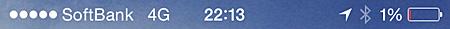 僕の朝100%充電したiPhone5の夜のバッテリー残量