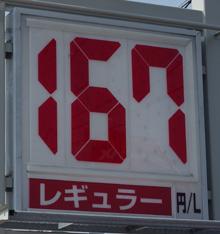 静岡のあるガソリンスタンドの2014.09.06のレギュラーガソリンの表示価格