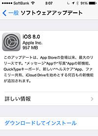 iPhone5のiOSのアップデート画面<br />