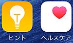 iOS 8のアプリケーション 「ヒント」と「ヘルスケア」