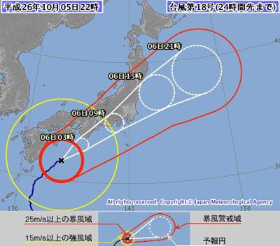 台風第18号 (ファンフォン)の経路予報 2014.10.05 22時現在/気象庁(気象庁の台風情報から画像引用)