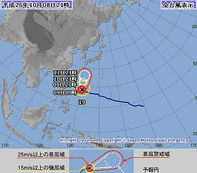 台風第19号 (ヴォンフォン)の経路予報 2014.10.08 21時現在/気象庁(気象庁の台風情報から画像引用)