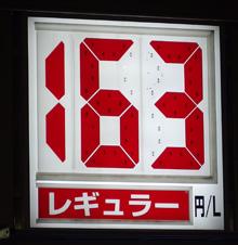 静岡のあるガソリンスタンドの2014.10.10のレギュラーガソリンの表示価格