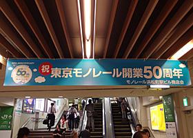 東京モノレール浜松町駅