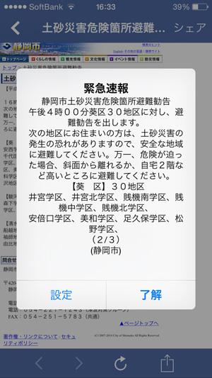 iPhoneに表示された「緊急速報 静岡市土砂災害危険箇所避難勧告」