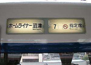 371系 ホームライナー沼津2号 静岡駅