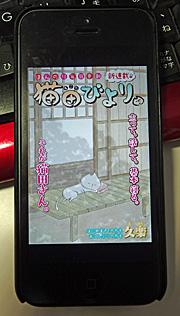 「猫田びより」1回の表紙(iPhone5)<br />