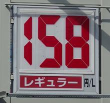 静岡のあるガソリンスタンドの2014.11.08のレギュラーガソリンの表示価格