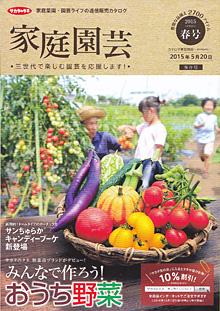 家庭園芸 2015春号/サカタのタネ