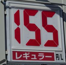静岡のあるガソリンスタンドの2014.11.30のレギュラーガソリンの表示価格