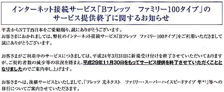 インターネット接続サービス「Bフレッツ ファミリー100タイプ」のサービス提供終了に関するお知らせ/NTT西日本