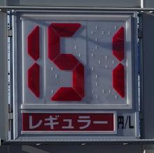 静岡のあるガソリンスタンドの2014.12.14のレギュラーガソリンの表示価格