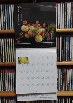 flower calendar 2015/一般社団法人日本花き生産協会
