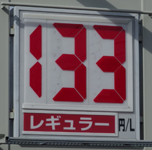 静岡のあるガソリンスタンドの2015.01.25のレギュラーガソリンの表示価格