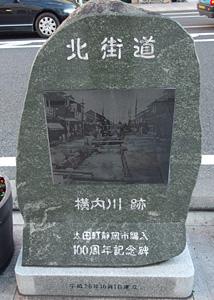 北街道の碑(暗渠になる前の横内側の写真を表示している) 太田町付近