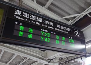 JR三島駅 2番ホーム