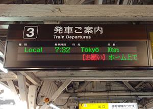 JR沼津駅 3番ホーム