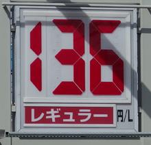 静岡のあるガソリンスタンドの2015.02.28のレギュラーガソリンの表示価格